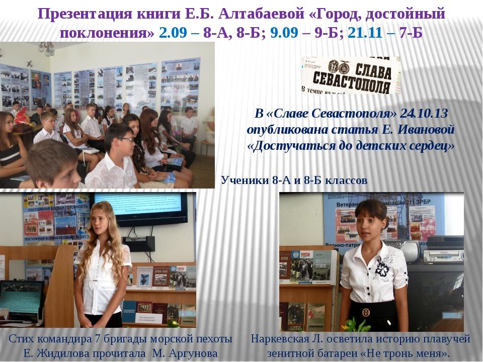 Презентация книги Е.Б. Алтабаевой «Город, достойный поклонения» 2.09 – 8-А, 8...