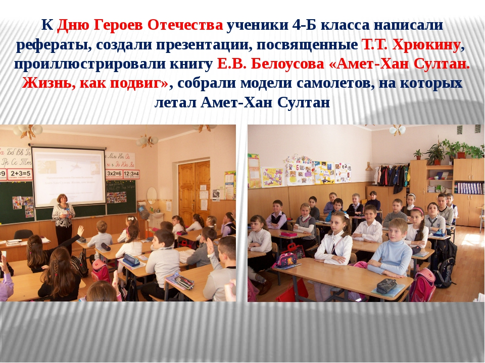 К Дню Героев Отечества ученики 4-Б класса написали рефераты, создали презента...