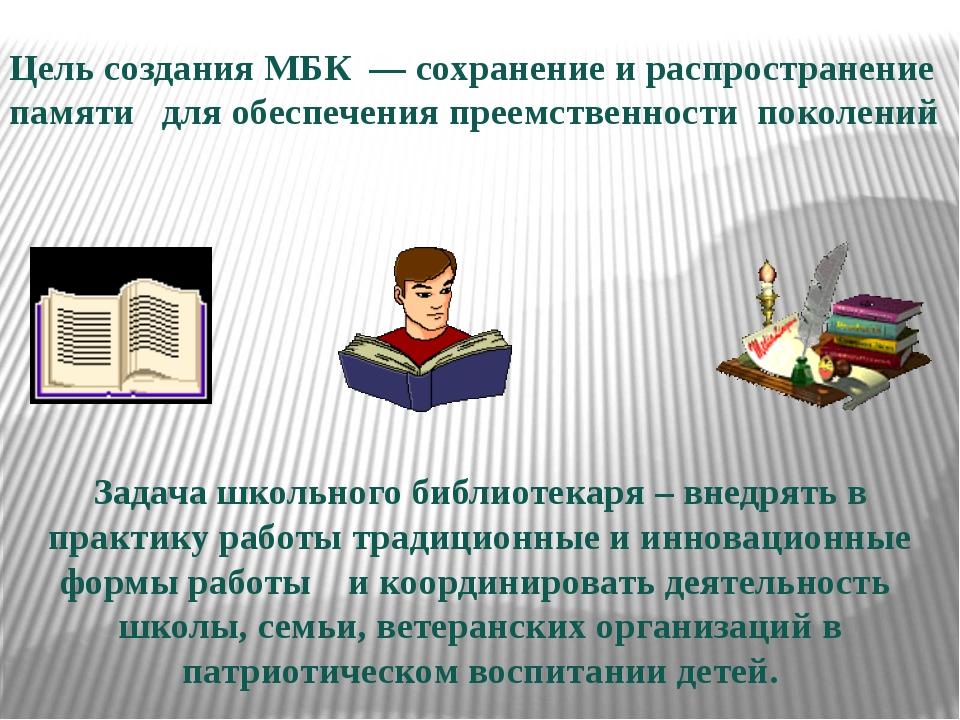 Задача школьного библиотекаря – внедрять в практику работы традиционные и ин...