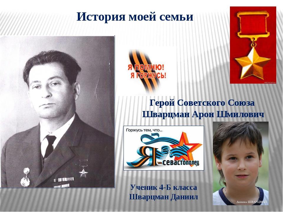 Герой Советского Союза Шварцман Арон Шмилович История моей семьи Ученик 4-Б к...