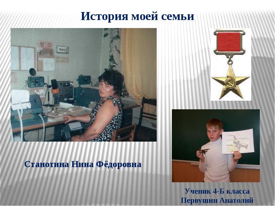 История моей семьи Станотина Нина Фёдоровна Ученик 4-Б класса Первушин Анатолий