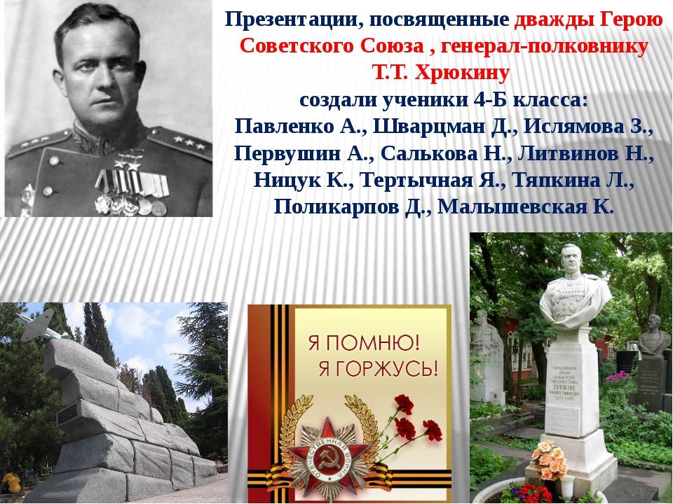 Презентации, посвященные дважды Герою Советского Союза , генерал-полковнику Т...