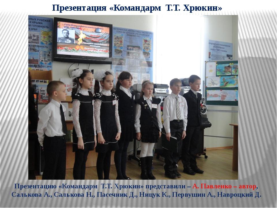 Презентация «Командарм Т.Т. Хрюкин» Презентацию «Командарм Т.Т. Хрюкин» предс...