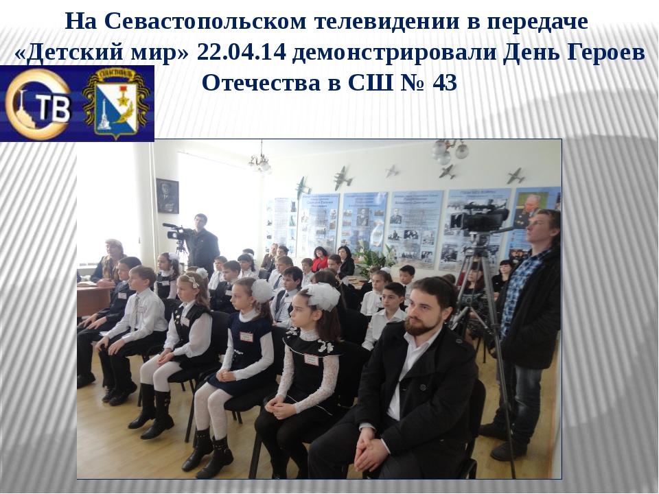 На Севастопольском телевидении в передаче «Детский мир» 22.04.14 демонстриров...
