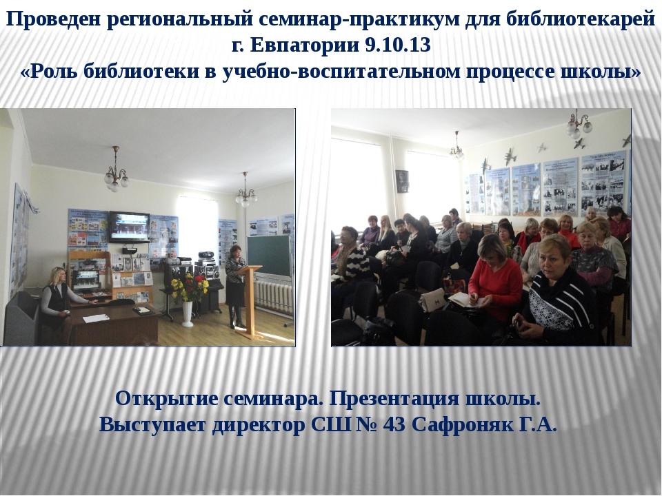 Проведен региональный семинар-практикум для библиотекарей г. Евпатории 9.10.1...