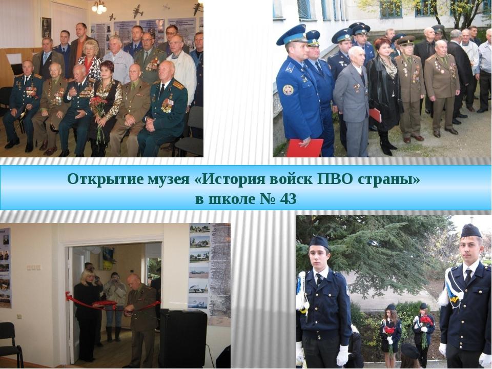 Открытие музея «История войск ПВО страны» в школе № 43