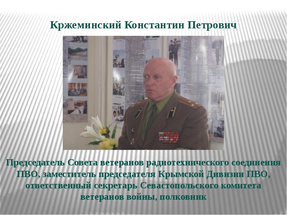 Кржеминский Константин Петрович Председатель Совета ветеранов радиотехническо...