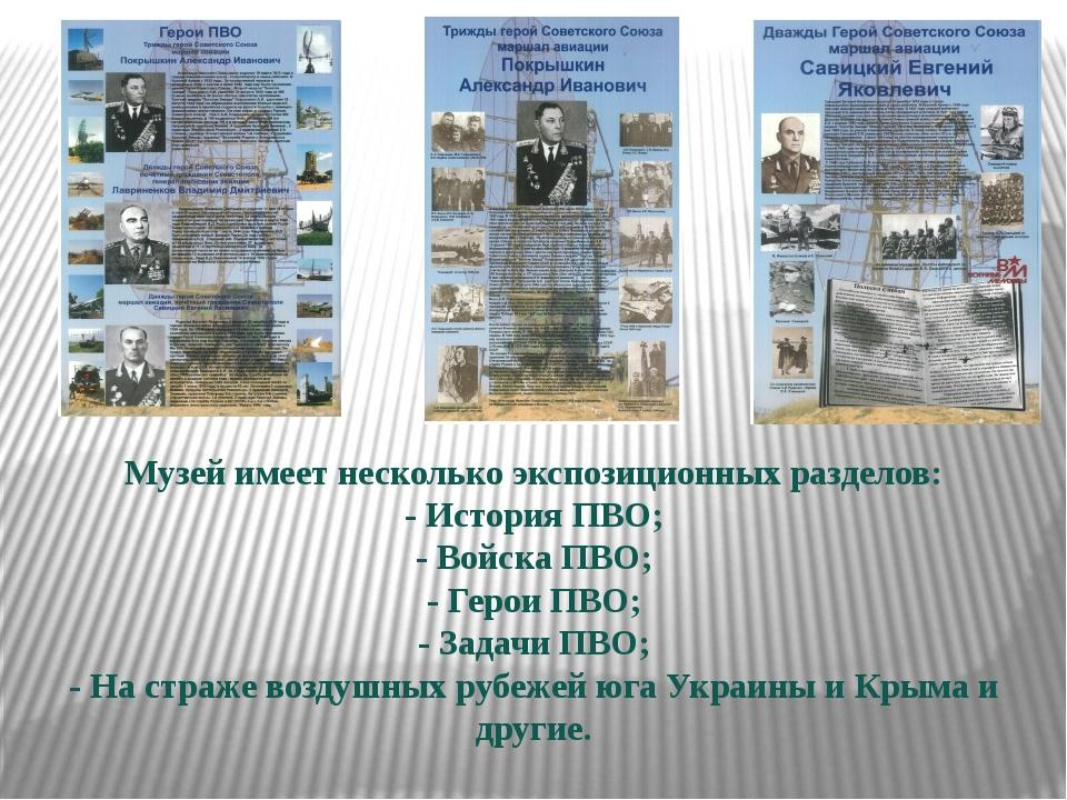 Музей имеет несколько экспозиционных разделов: - История ПВО; - Войска ПВО; -...