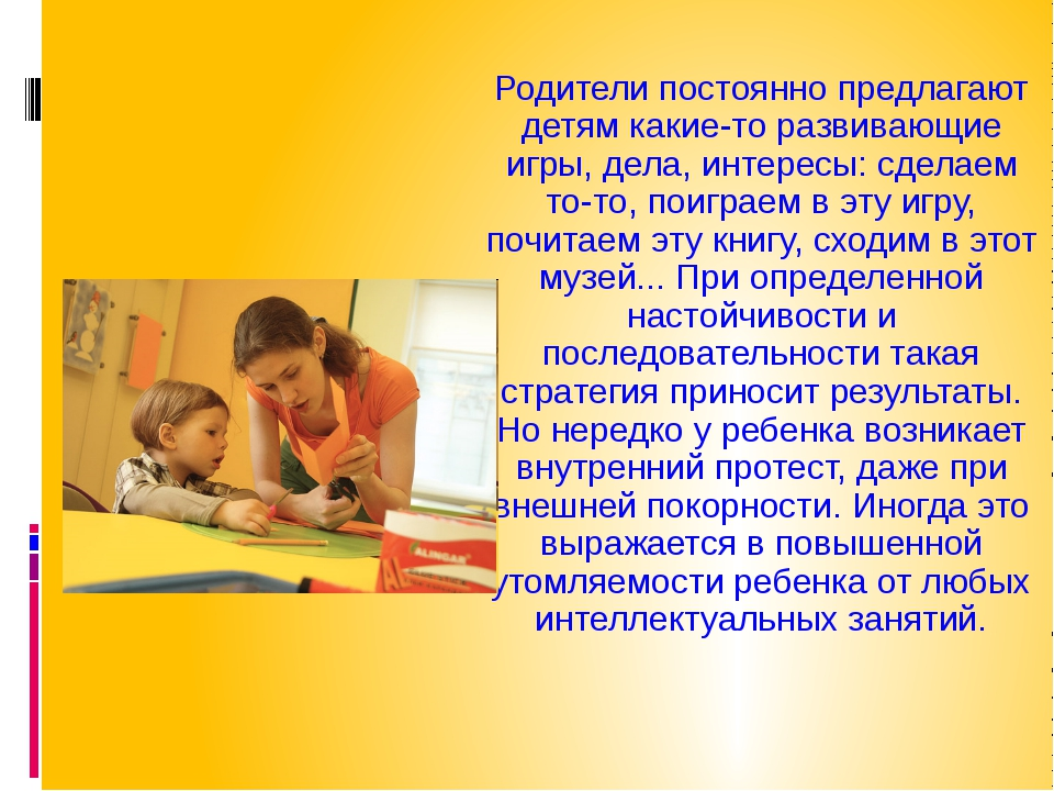 Родители постоянно предлагают детям какие-то развивающие игры, дела, интересы...