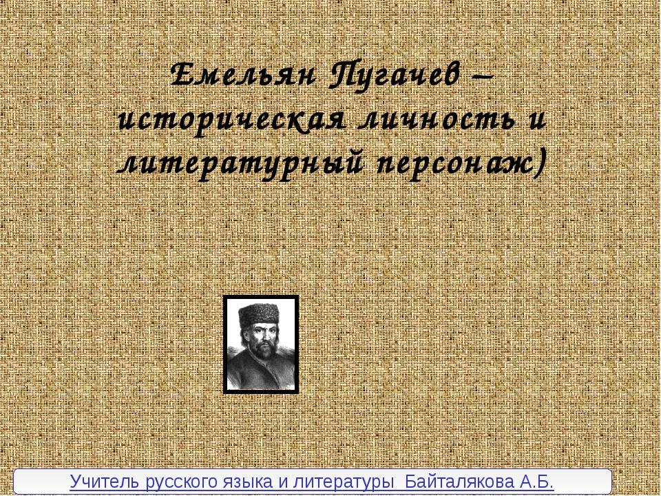 Емельян Пугачев – историческая личность и литературный персонаж) Учитель русс...