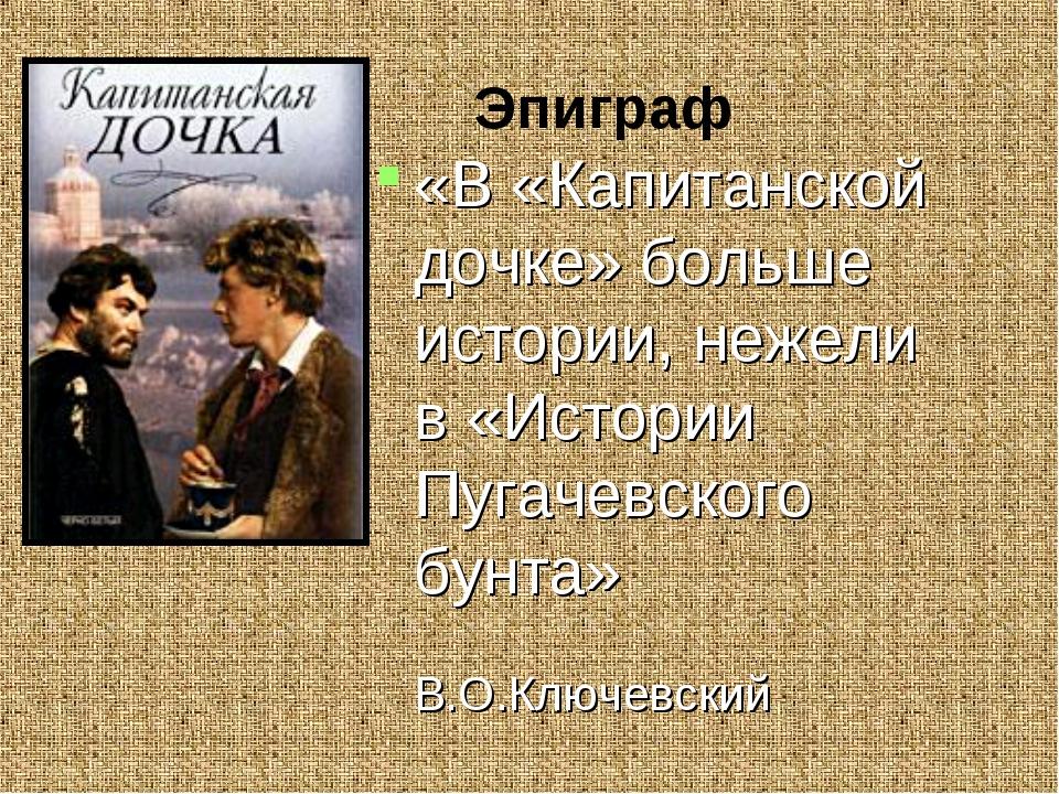 «В «Капитанской дочке» больше истории, нежели в «Истории Пугачевского бунта»...