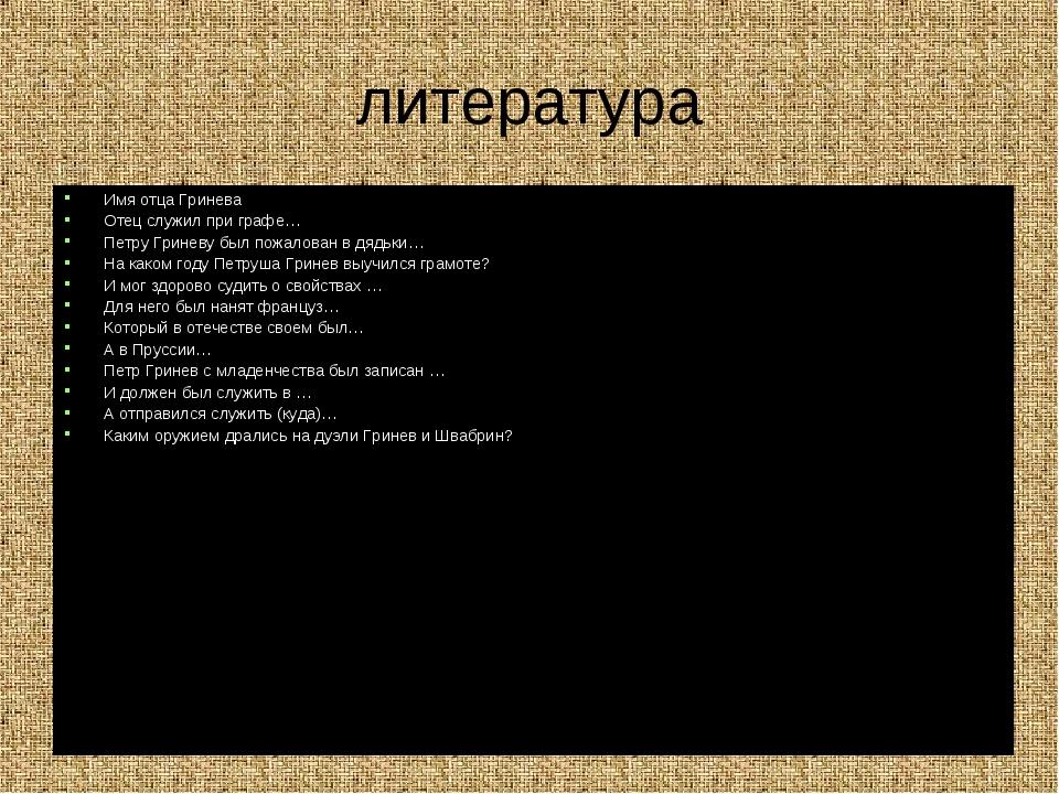 литература Имя отца Гринева Отец служил при графе… Петру Гриневу был пожалова...