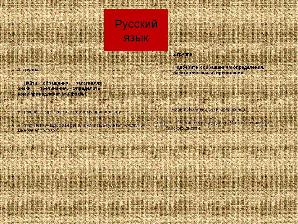 Русский язык 1- группа. Найти обращения, расставляя знаки препинания. Определ...
