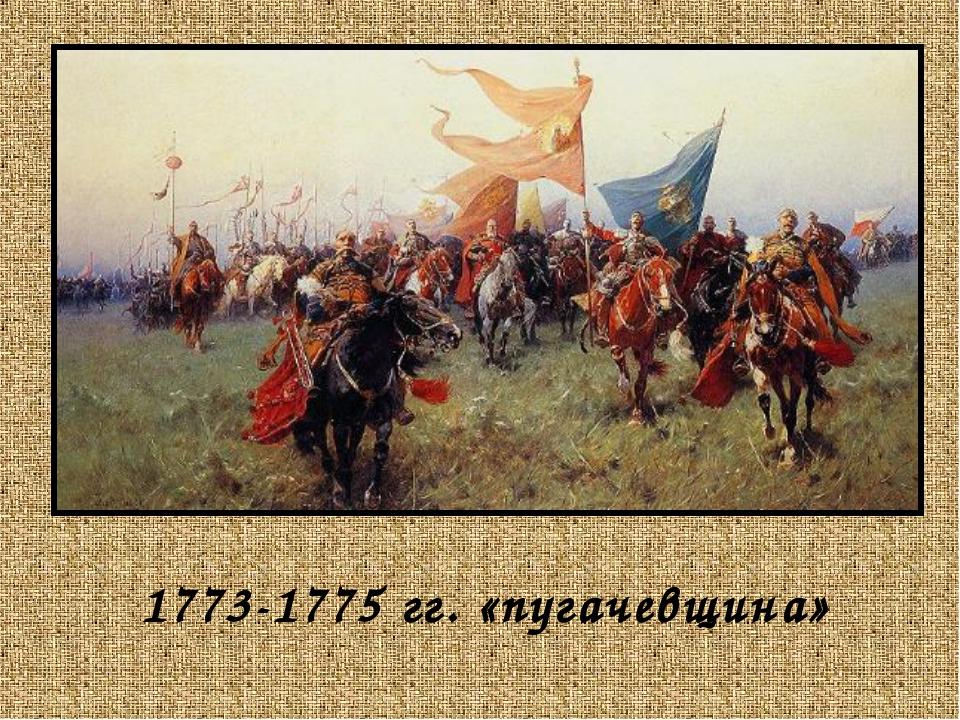 1773-1775 гг. «пугачевщина»