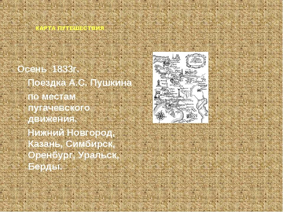 Осень 1833г. Поездка А.С. Пушкина по местам пугачевского движения. Нижний Нов...