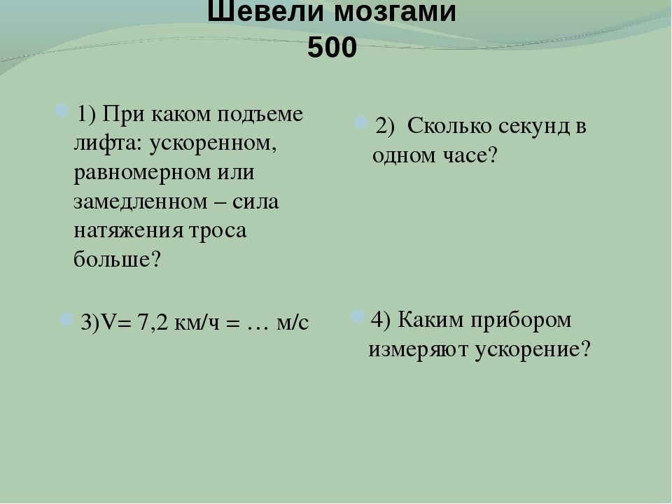 Шевели мозгами 500 1) При каком подъеме лифта: ускоренном, равномерном или за...