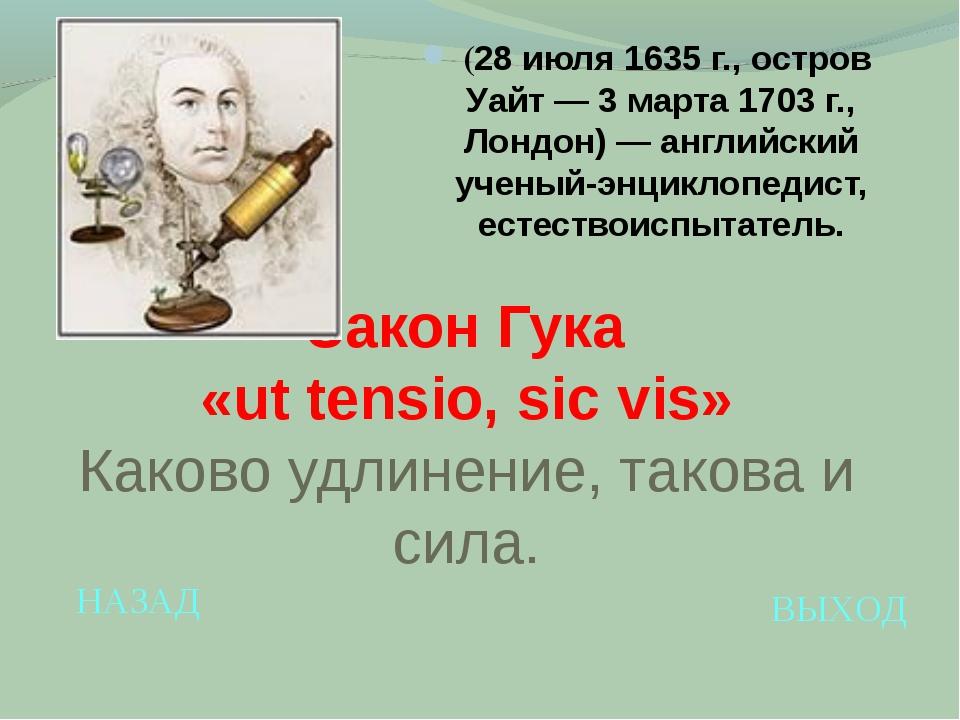 НАЗАД ВЫХОД Закон Гука «ut tensio, sic vis» Каково удлинение, такова и сила....