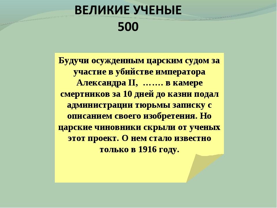 Будучи осужденным царским судом за участие в убийстве императора Александра I...