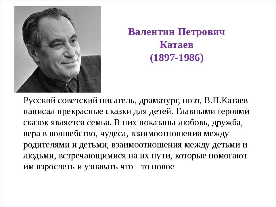 Русский советский писатель, драматург, поэт, В.П.Катаев написал прекрасные с...