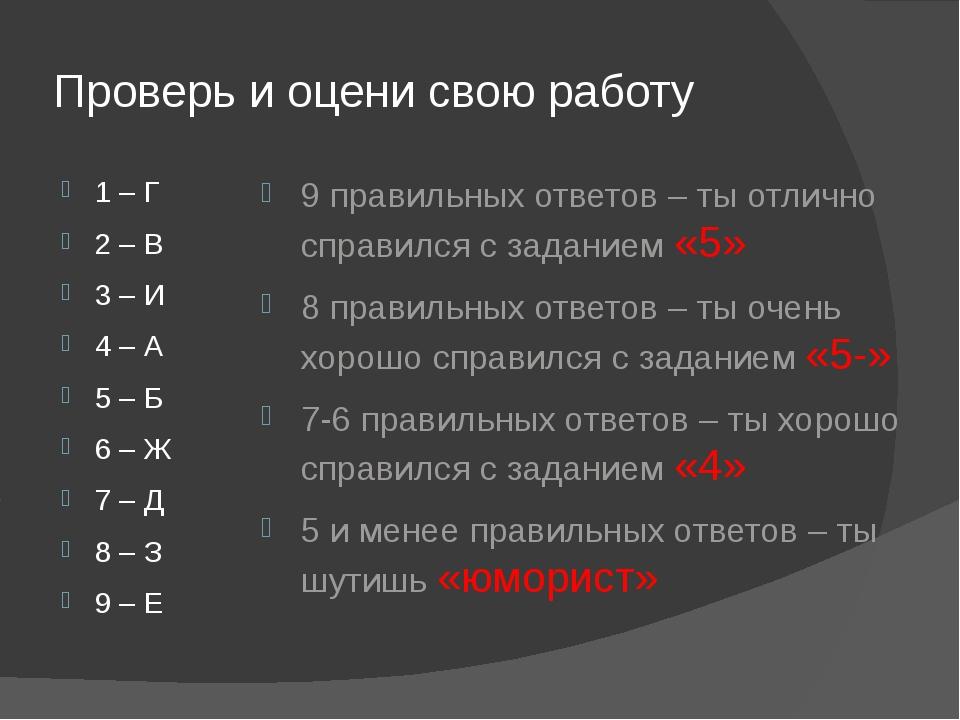 Проверь и оцени свою работу 1 – Г 2 – В 3 – И 4 – А 5 – Б 6 – Ж 7 – Д 8 – З 9...