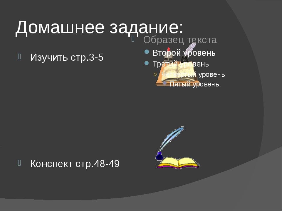 Домашнее задание: Изучить стр.3-5 Конспект стр.48-49
