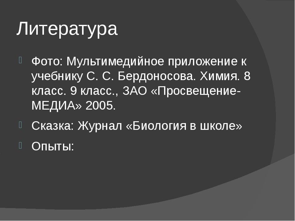 Литература Фото: Мультимедийное приложение к учебнику С. С. Бердоносова. Хими...