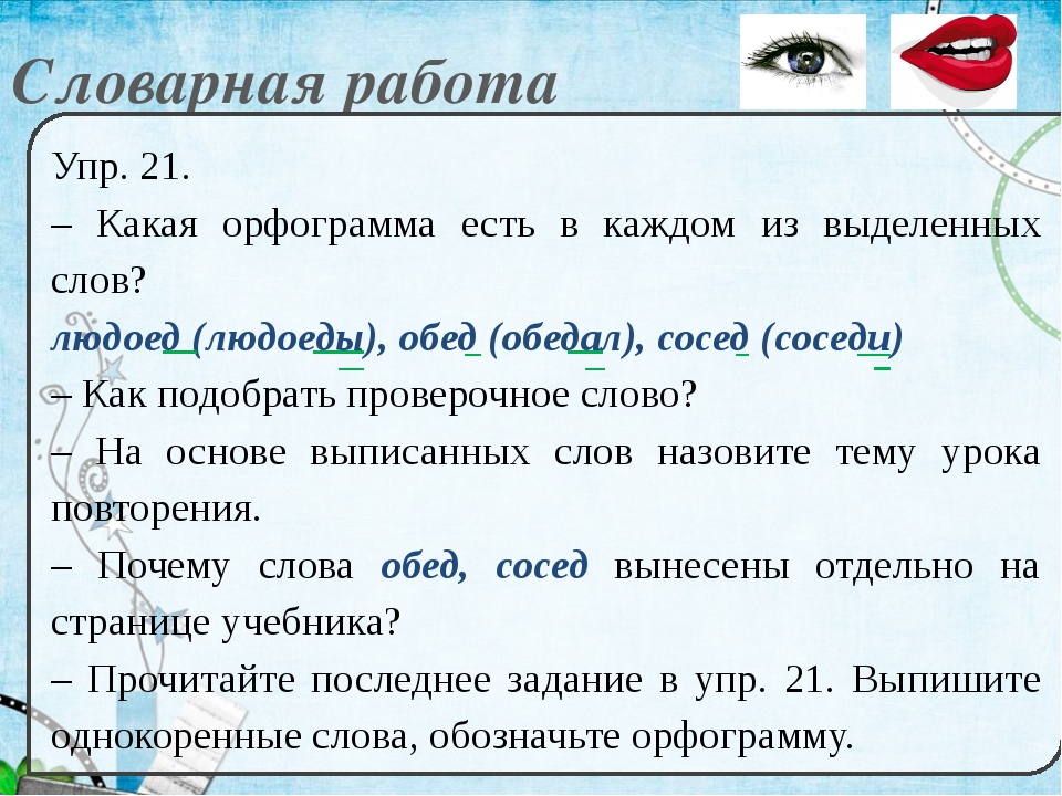 Словарная работа Упр. 21. – Какая орфограмма есть в каждом из выделенных слов...