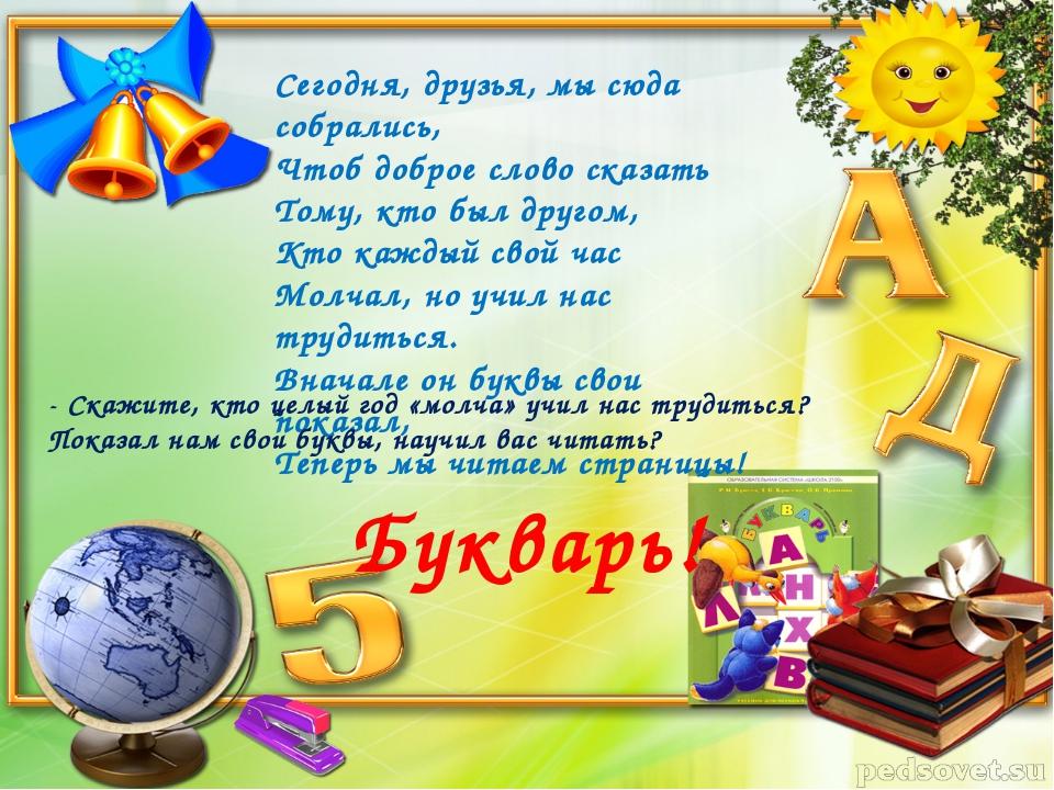 Поздравительная открытка букварю, карелина нижний новгород