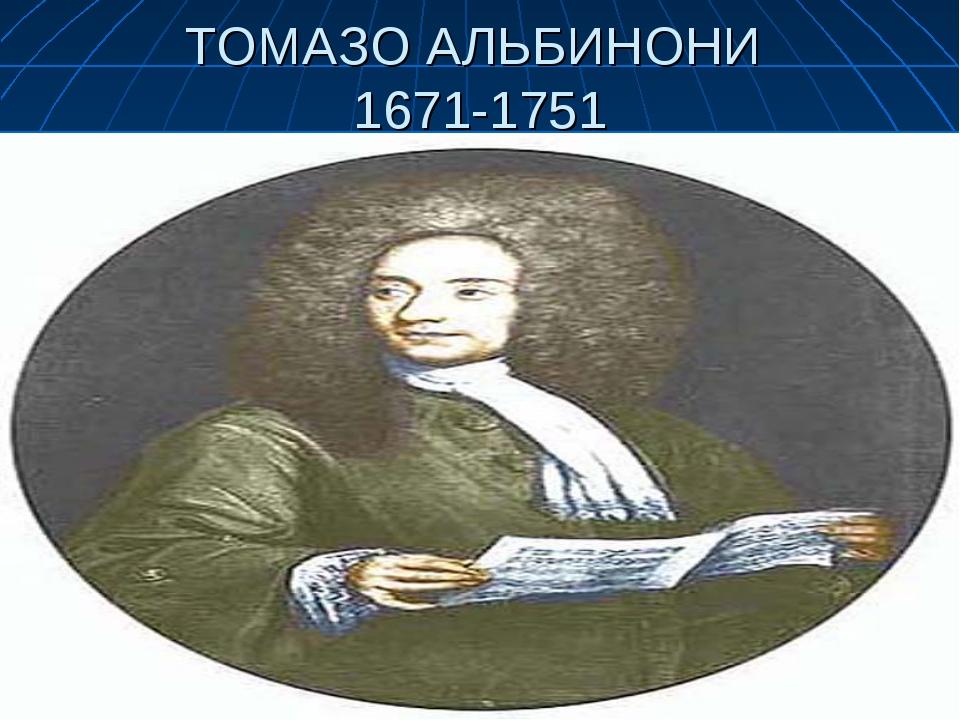 ТОМАЗО АЛЬБИНОНИ 1671-1751