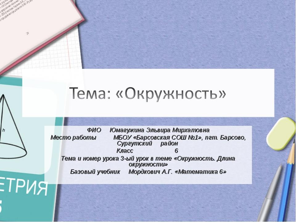 ФИО Юмагужина Эльвира Мирхатовна Место работы МБОУ «Барсовская СОШ №1», пгт....