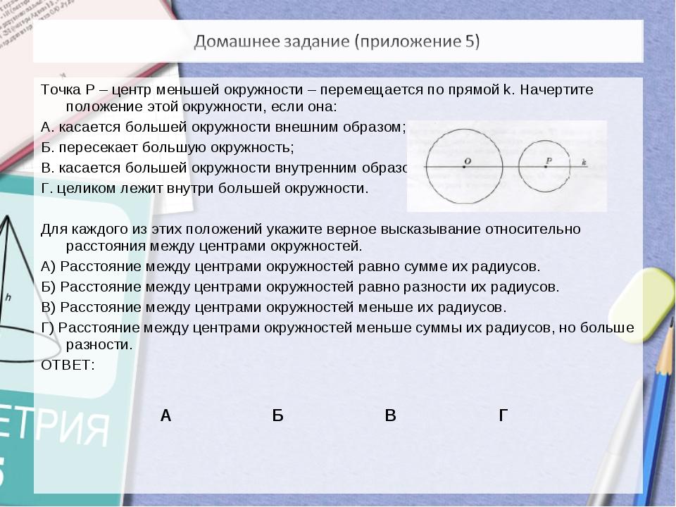 Точка Р – центр меньшей окружности – перемещается по прямой k. Начертите поло...