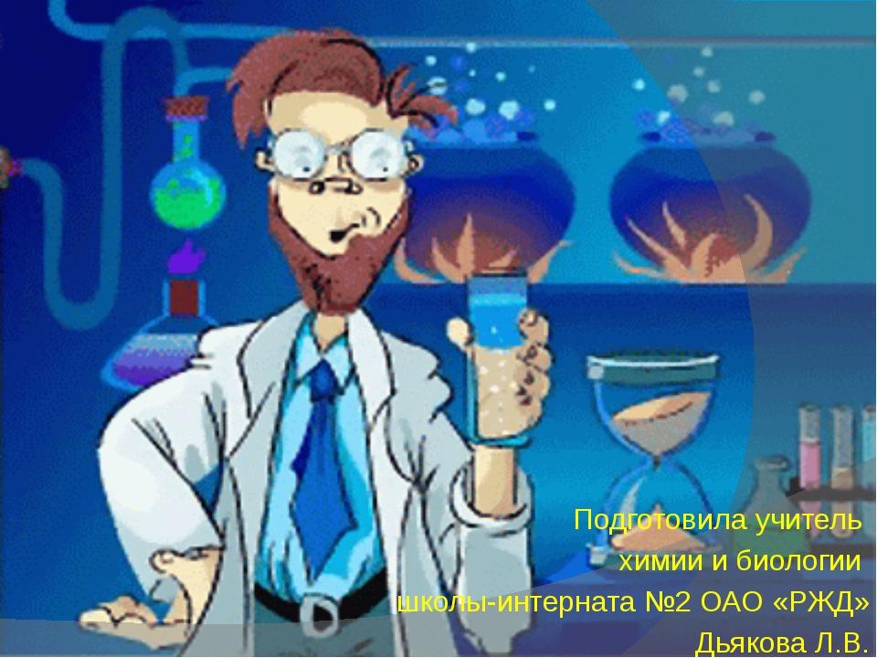 Подготовила учитель химии и биологии школы-интерната №2 ОАО «РЖД» Дьякова Л.В.