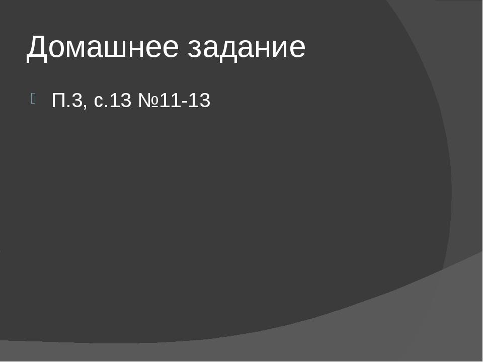 Домашнее задание П.3, с.13 №11-13