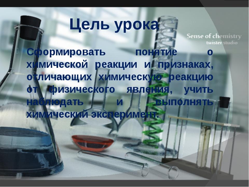 Цель урока Сформировать понятие о химической реакции и признаках, отличающих...