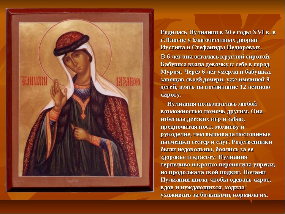 Родилась Иулиания в 30 е годы XVI в. в г.Плосне у благочестивых дворян Иусти...