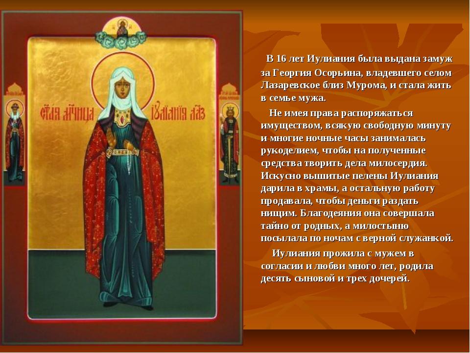 В 16 лет Иулиания была выдана замуж за Георгия Осорьина, владевшего селом Ла...