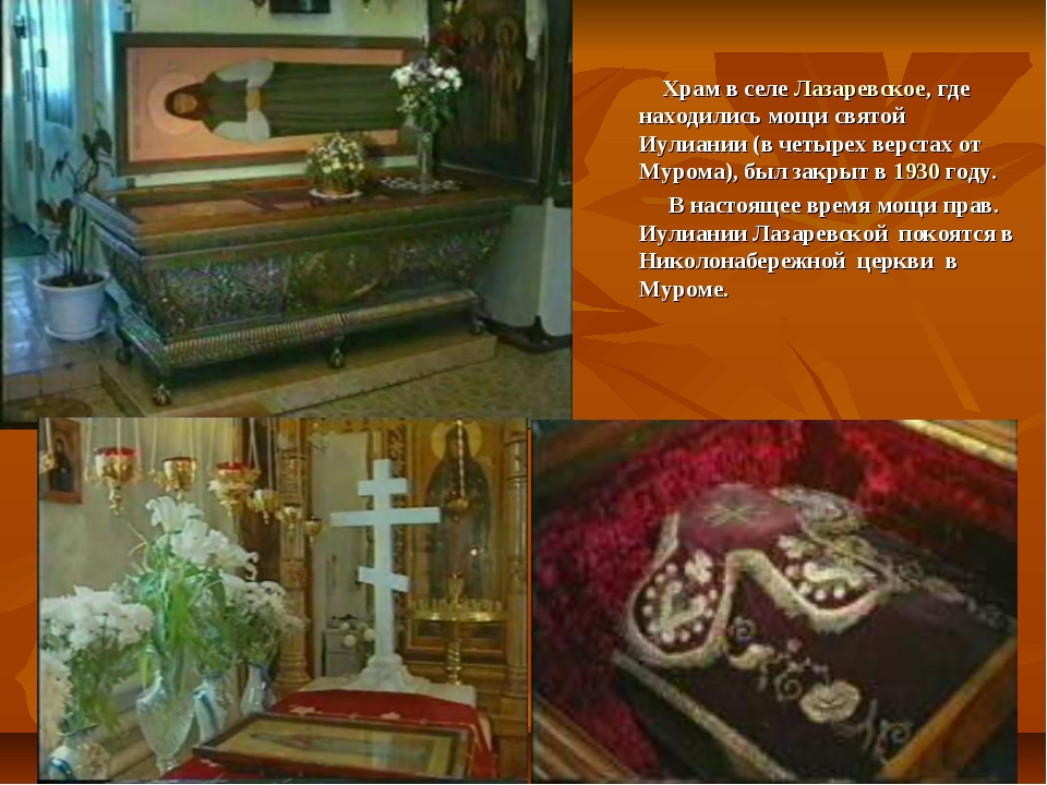 Храм в селе Лазаревское, где находились мощи святой Иулиании (в четырех верс...