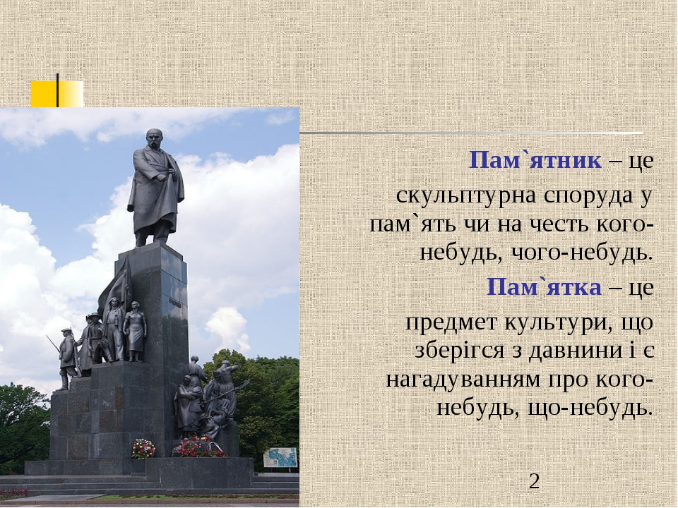 Пам`ятник – це скульптурна споруда у пам`ять чи на честь кого-небудь, чого-не...
