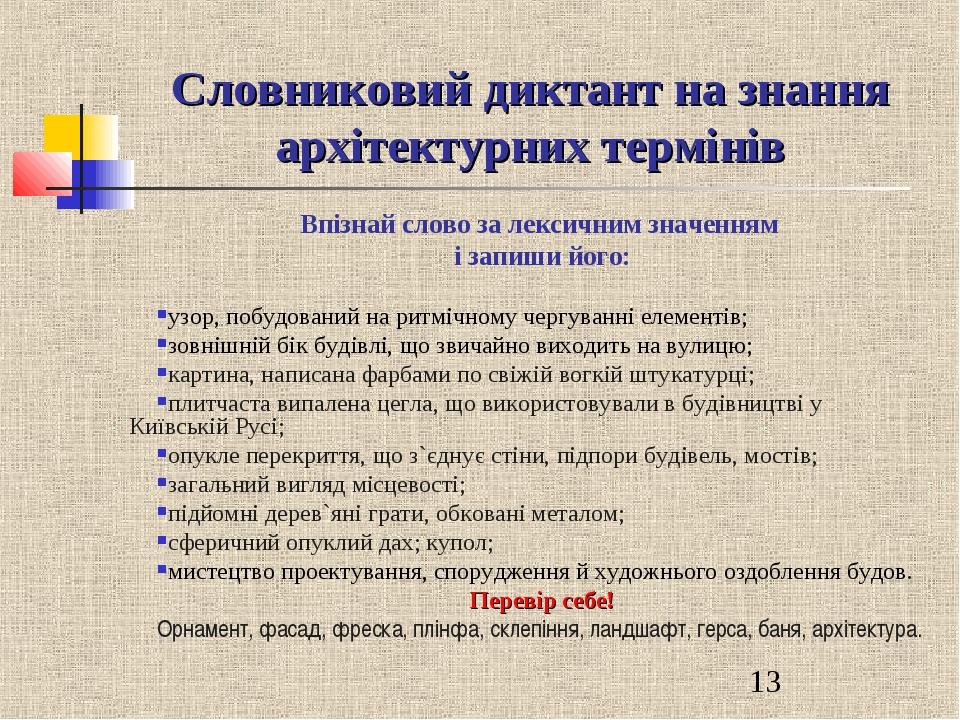 Словниковий диктант на знання архітектурних термінів Впізнай слово за лексичн...