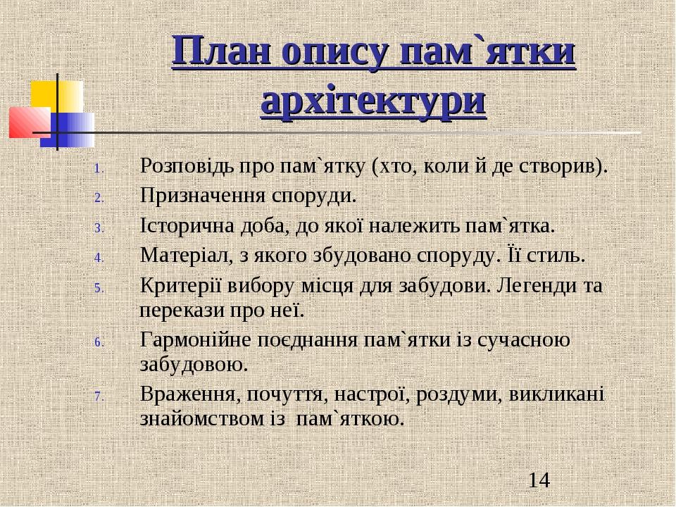 План опису пам`ятки архітектури Розповідь про пам`ятку (хто, коли й де створи...