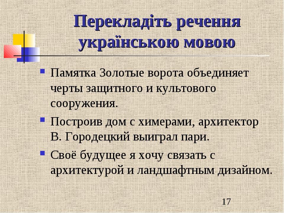 Перекладіть речення українською мовою Памятка Золотые ворота объединяет черты...