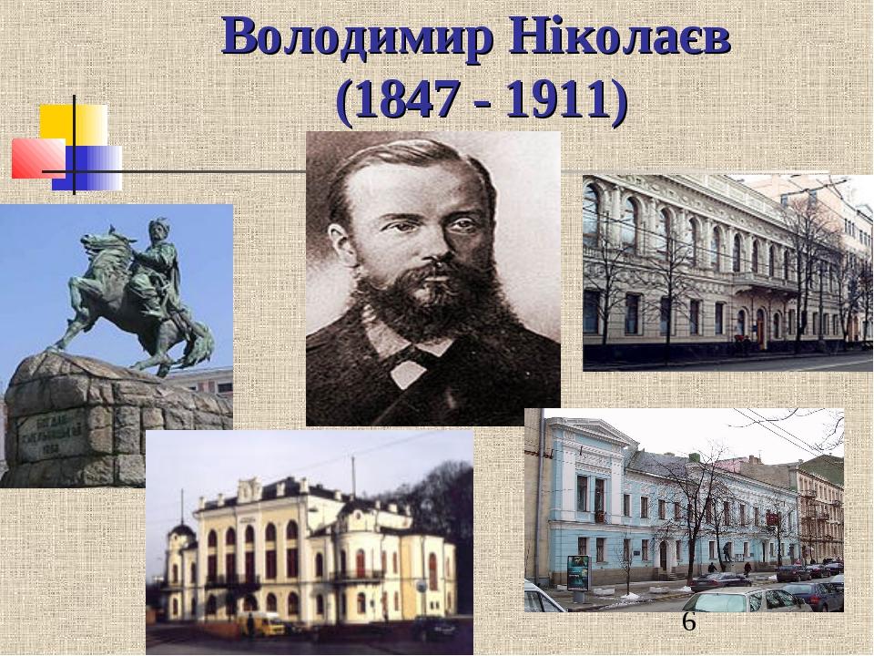 Володимир Ніколаєв (1847 - 1911)