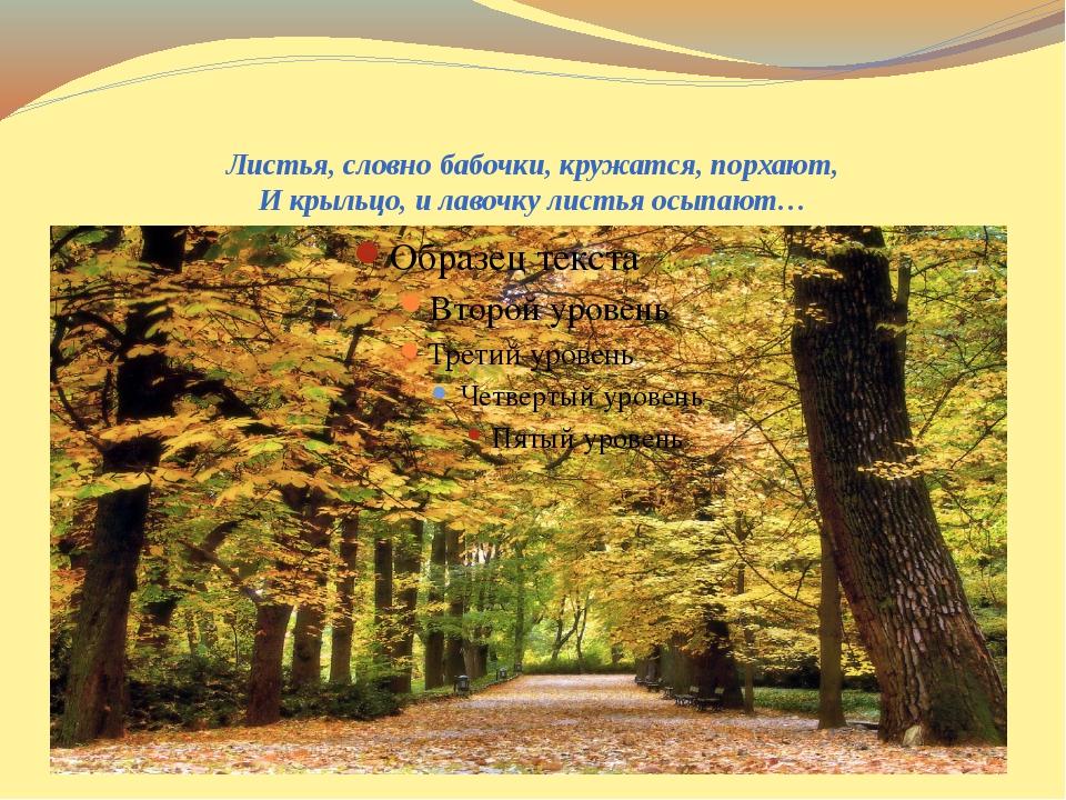 Листья, словно бабочки, кружатся, порхают, И крыльцо, и лавочку листья осыпают…