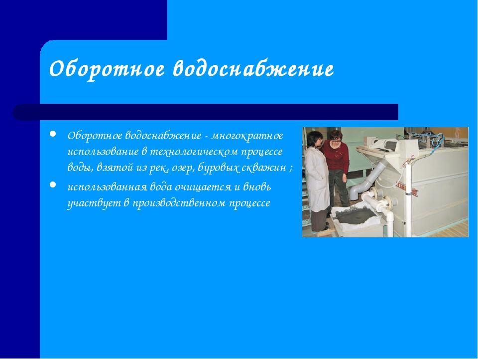 Оборотное водоснабжение Оборотное водоснабжение - многократное использование...