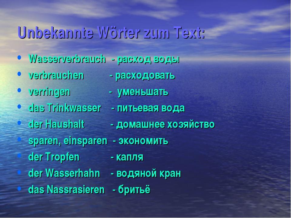 Unbekannte Wörter zum Text: Wasserverbrauch - расход воды verbrauchen - расхо...