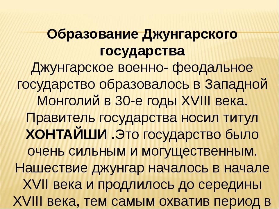 Образование Джунгарского государства Джунгарское военно- феодальное государст...
