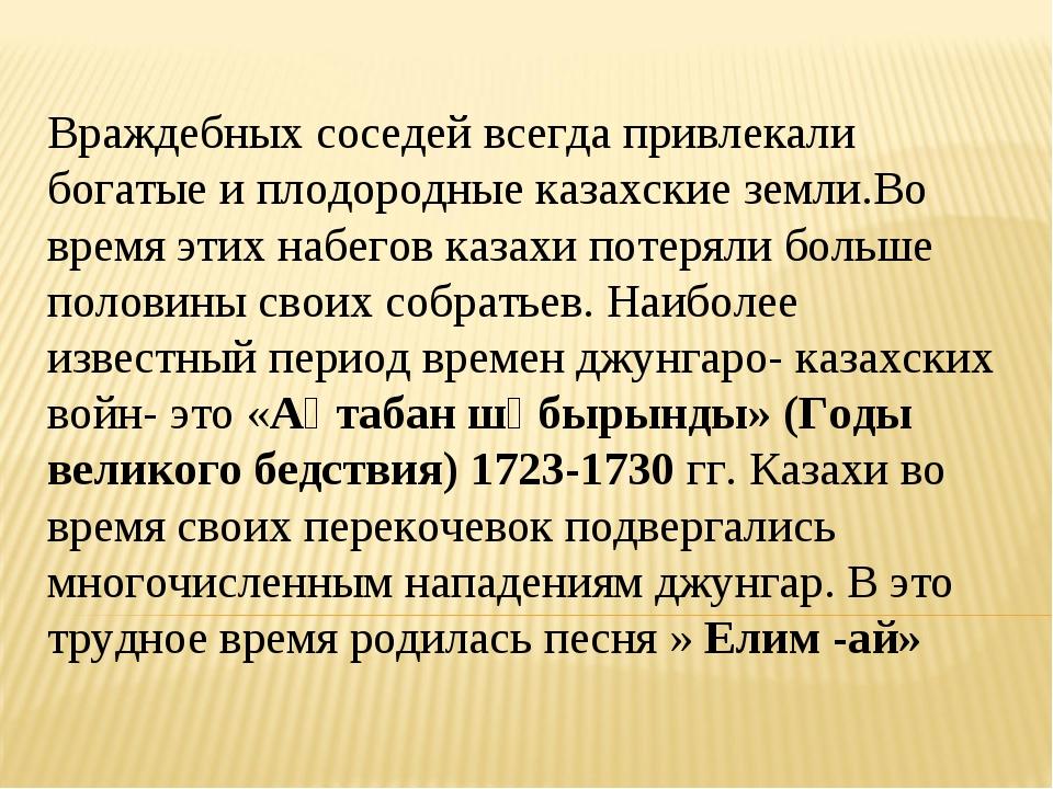 Враждебных соседей всегда привлекали богатые и плодородные казахские земли.Во...