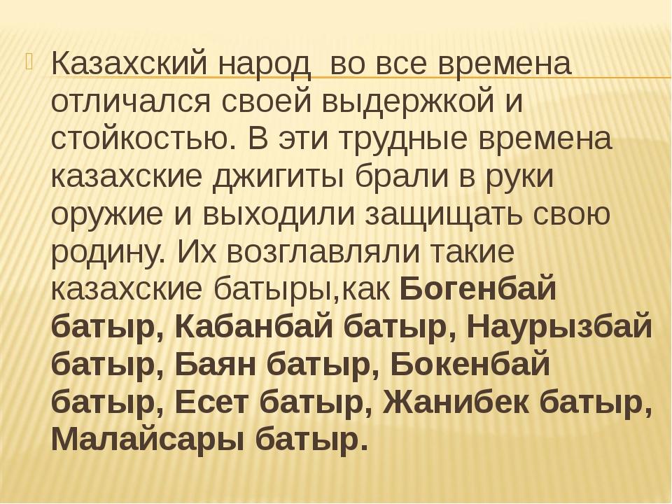 Казахский народ во все времена отличался своей выдержкой и стойкостью. В эти...