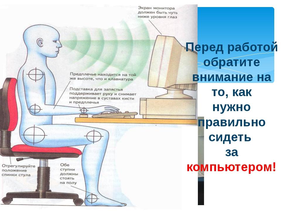 Перед работой обратите внимание на то, как нужно правильно сидеть за компьют...