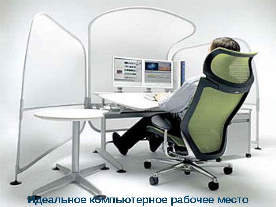 Идеальное компьютерное рабочее место